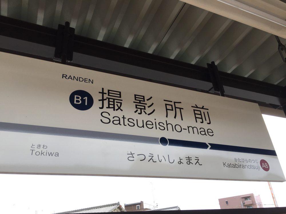 日本放映プロオーディション撮影所前