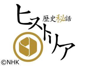 日本放映プロNHK歴史秘話ヒストリア出演