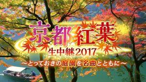 日本放映プロ大久保ともゆき全国生中継