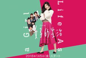 日本放映プロNHKドラマ女子的生活