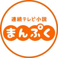 日本放映プロ所属俳優朝ドラ出演