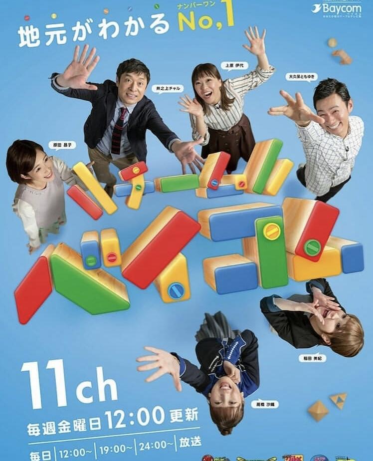 team_baycome_okubotomoyuki