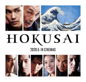 映画「HOKUSAI」チラシ