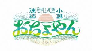NHK連続テレビ小説おちょやん久保田直樹出演