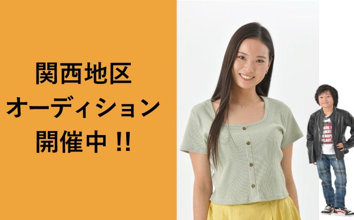 関西地区タレントオーディション開催中。芸能界に入る方法 メイン画像
