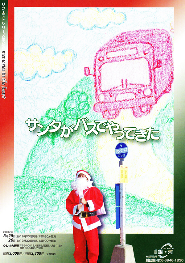 サンタがバスでやってきた