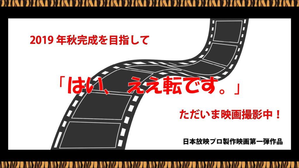日本放映プロ製作映画「はい、ええ転です。」
