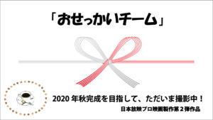 日本放映プロ映画製作第2弾「おせっかいチーム」