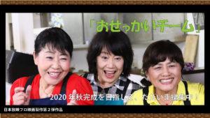日本放映プロ製作映画「おせっかいチーム」劇中写真